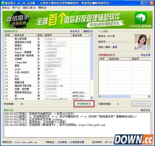 微信猎手电脑版 v2.5 官方正式免费版