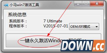 windows7激活工具最新版(小马win7激活工具官方版)5.5 官方旗舰版