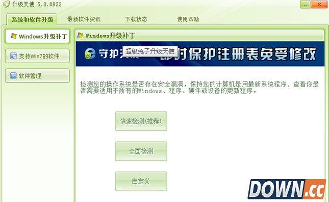 <b>超级兔子升级天使 v5.0.0922 中文绿色版</b>