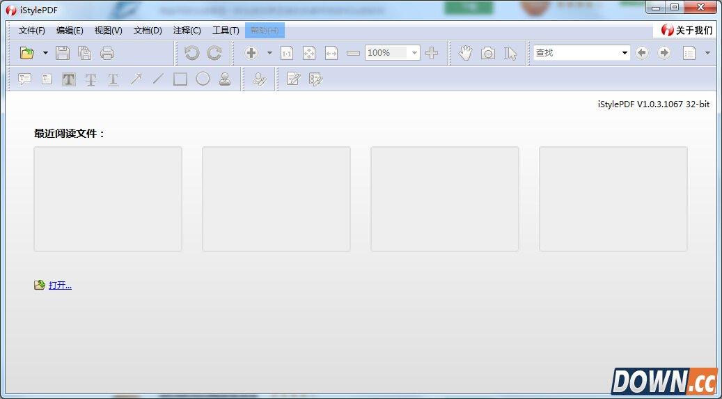 iStylePDF(PDF阅读编辑软件) V1.0.3.1095官方版(64位)