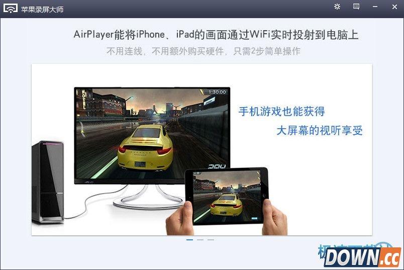 苹果录屏大师(ipad/iphone屏幕在电脑显示) 1.0.1.8 单文件版