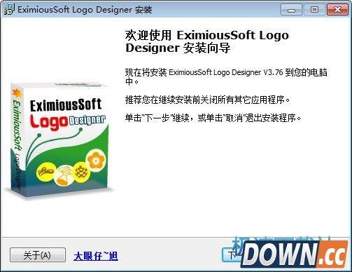 EximiousSoft Logo Designer(Logo设计及制作软件) 3.86 中文版