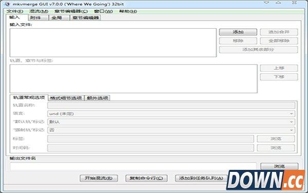 MKVToolnix(mkv制作) v8.8.0汉化绿色免费版