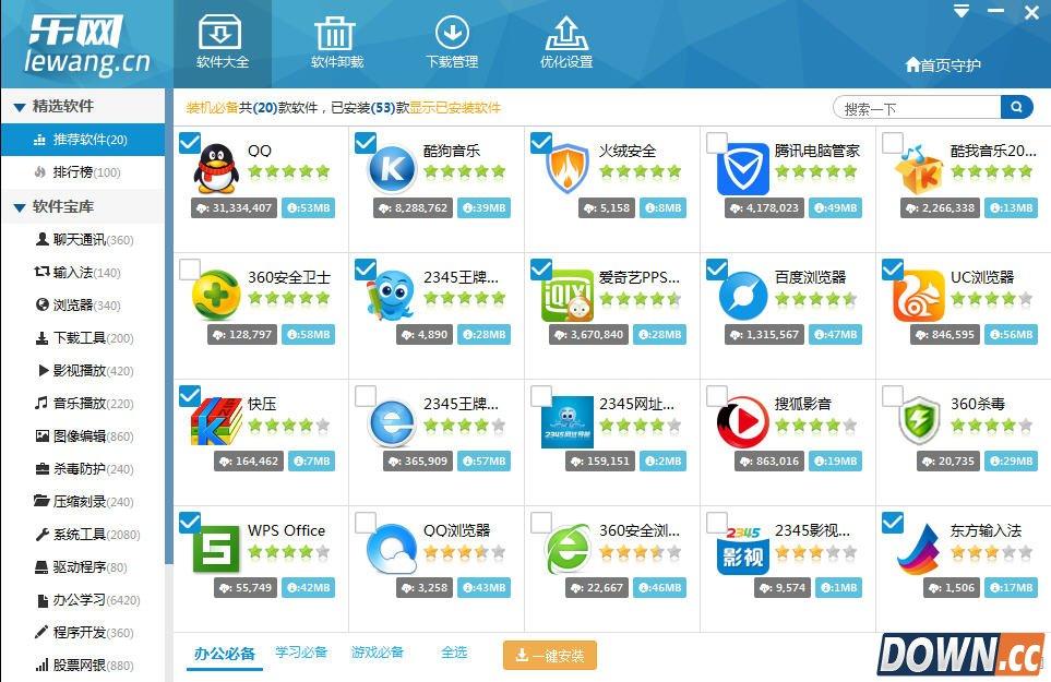乐网软件管家 v1.1.1.8 官网最新版