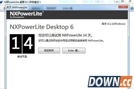 NXPowerLite v7.0.2中文版