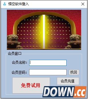 悟空QQ关系群成员导出软件 v1.8 绿色版