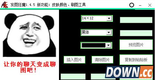 大圣发图狂魔 v1.6.5 官方版