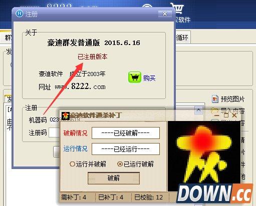 豪迪QQ群发器2013.9.20 完美破解版