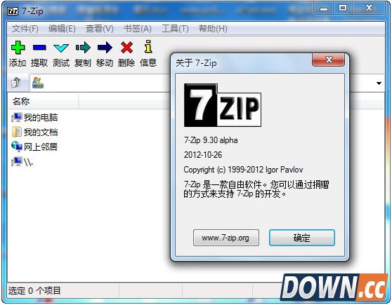 <b>7-Zip (7z解压软件)v15.05 64位官方中文版</b>