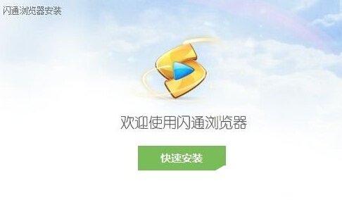 闪通浏览器 v4.0.1.0 官方最新版