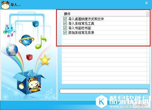 牛牛桌面管理大师 v3.5.4.40 官方最新版