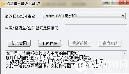 必应每日壁纸工具 v1.8 最新版