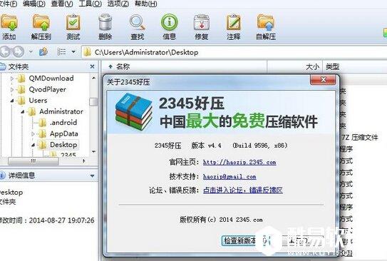 <b>好压虚拟光驱 v5.2 绿色独立版</b>