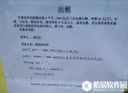 <b>南京程序员招合租手机号竟是一串代码</b>