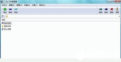 <b>7-Zip Portable(最高压缩比的压缩软件) v16.04 便携版</b>