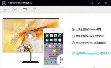 Apowersoft苹果录屏王 v1.1.2官方版