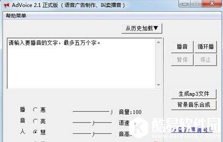 语音广告制作软件(AdVoice) v3.3最新版