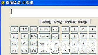 桌面风暴计算器 v2.0绿色版