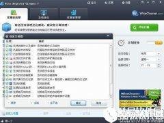 WiseRegistryCleanerV9.4.3.614中文绿色版