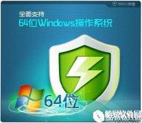 360杀毒64位V5.0.0.8023官方版