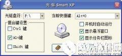 <b>光驱SmartXPV1.4.0.0正式版</b>