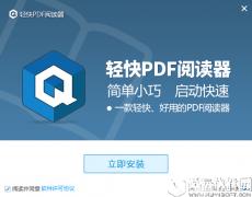 轻快pdf阅读器V1.7.0官方版