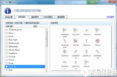 Win7美化大师V3.0.8.13官方版