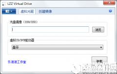 <b>LZZVirtualDriveV2.5.0.0官方版</b>