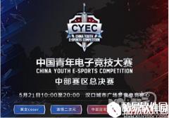 中国青年电竞大赛  CYEC中部赛区总决赛 周日打响