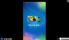 手机投影服务端V1.0.0.1官方版