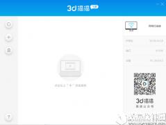 3d播播飞屏助手V2.0.4.10官方版