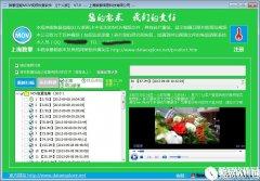 数擎佳能MOV视频恢复软件V6.2官方版