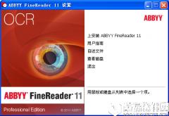 ABBYYFineReader14中文版