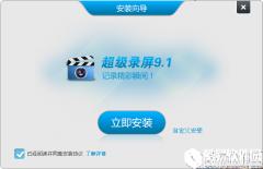 超级录屏V9.1官方版