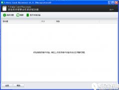 7DataCardRecoveryV1.5破解版