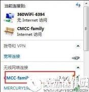 win7笔记本cmcc登陆界面显示不出来怎么办