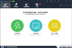 WiseRegistryCleaner注册表清理工具V9.3.8.610中文版