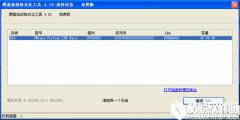 硬盘低级格式化工具V4.25官方版
