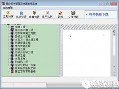 翰文标书制作软件V15.4.28官方版