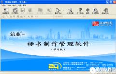 筑业标书制作软件V2.0.3.3官方版