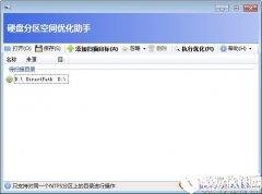 硬盘分区空间优化助手V1.0官方版