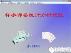 南京怀宇阅卷系统V2017官方版