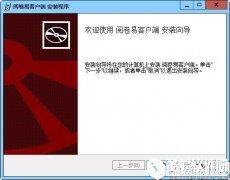 阅卷易扫描客户端V2.0.7官方版