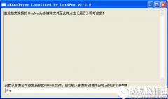 RealMediaAnalyzerV1.0.9官方版