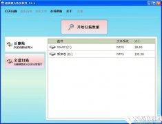 超强照片恢复软件V2.5官方版