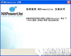 <b>NXPowerLiteV7.1.14.0官方版</b>
