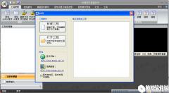 快算图形算量软件V5.10官方版