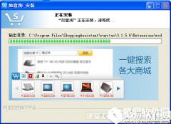 如意淘V3.1.5.6官方版
