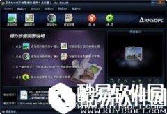 艾奇KTV电子相册制作软件V5.10.1025正式版