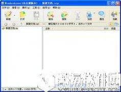<b>WinArchiverV3.7.0.0正式版</b>